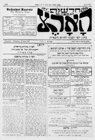 Haaretz | Newspaper Archive