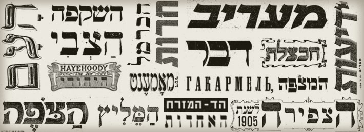 עיתונות יהודית היסטורית