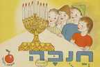 Chanukah play, Ra'anana, 1948