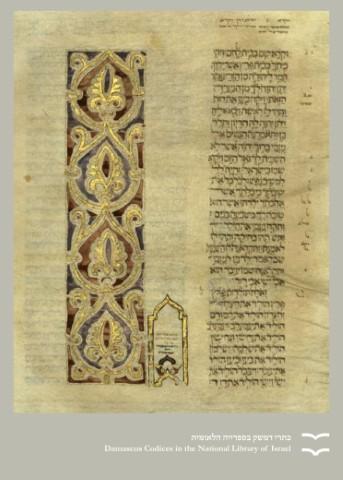Damascus Codices