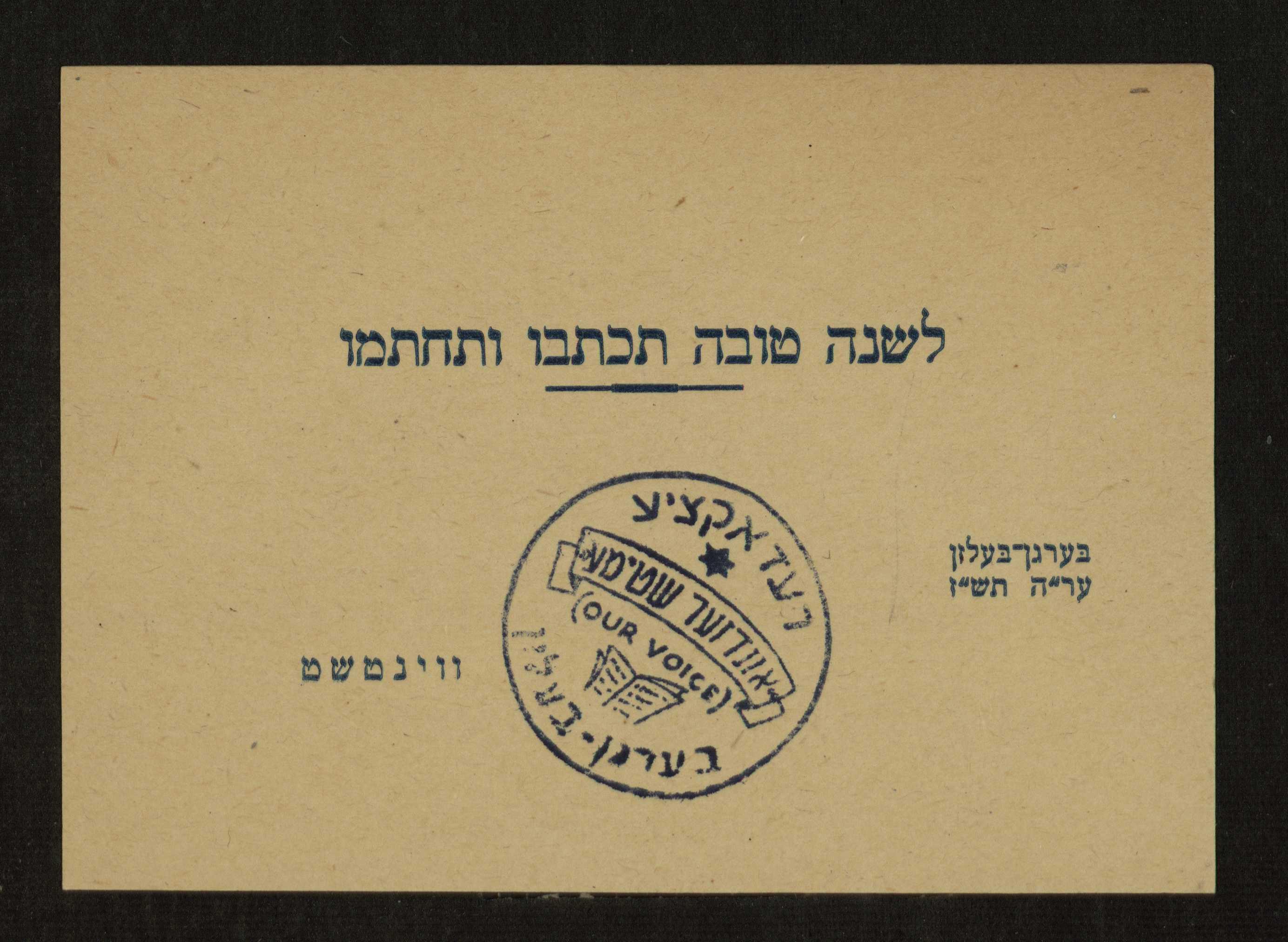 Rosh Hashana Greeting Cards In Jewish And Israeli Tradition