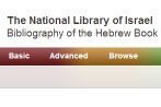Bibliography of the Hebrew Book