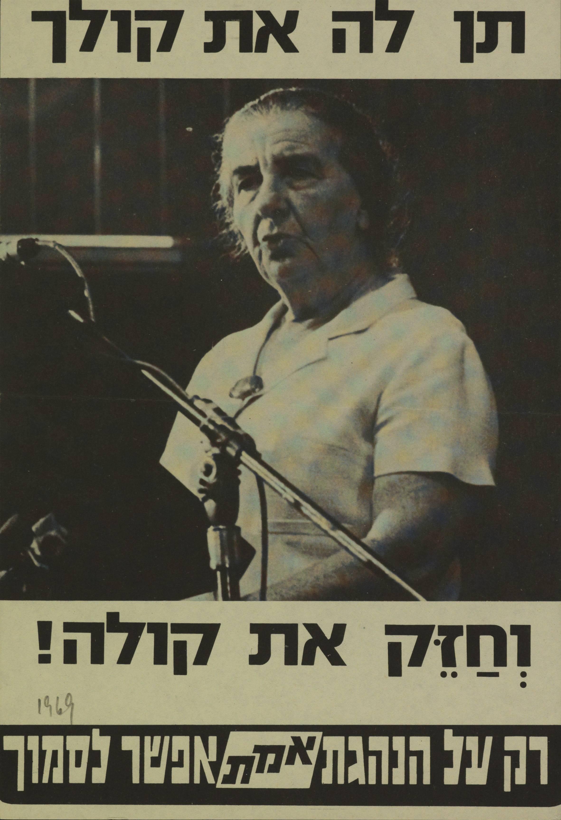 golda meir en 1967