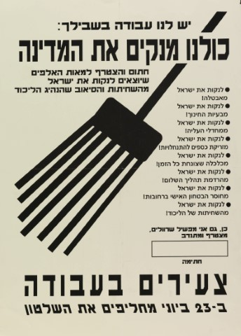 Image result for ‫בחירות 1992 עבודה‬‎