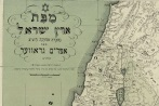 Map of the Land of Israel by Ephraim Grauer, Odessa, 1899