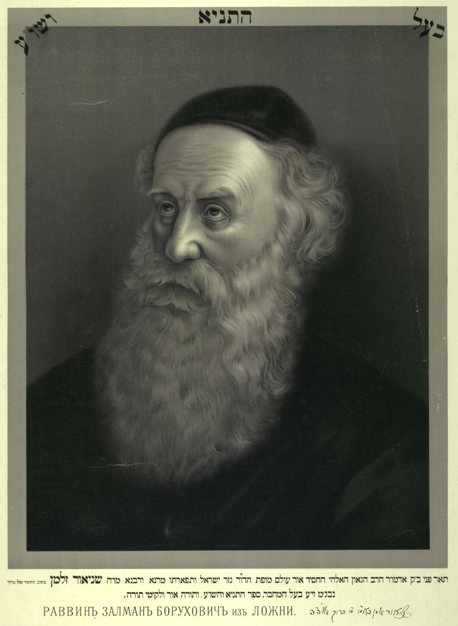 Image result for הרב שניאור זלמן מלאדי