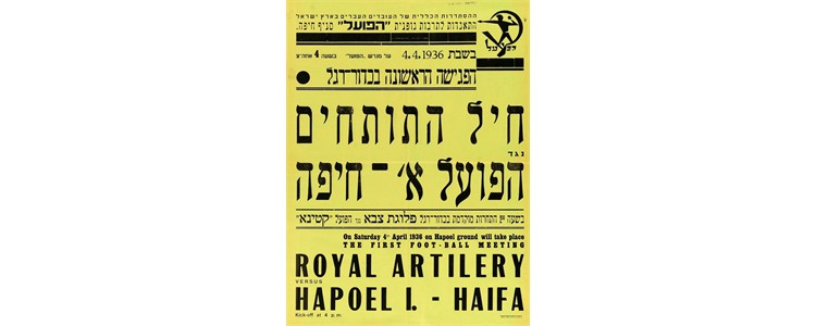 Royal Artilery v. Hapoel I Haifa, April 4, 1930