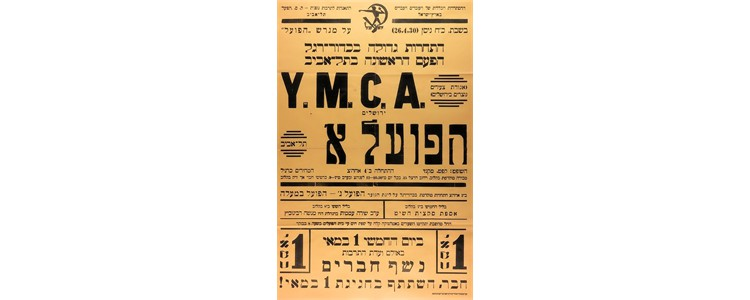 YMCA (Young Christians) v. Hapoel Alef Tel Aviv, April 26, 1930