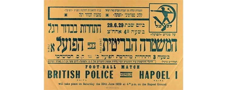 The British Police v. Hapoel Alef Haifa, June 29, 1929