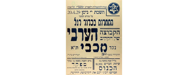 The Arab Club v. Maccabi Tel Aviv, April 20, 1929