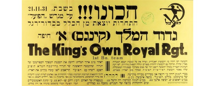 The King's Own Royal Rgt. (1st Bn. team) v. Hapoel Tel Aviv, November 21, 1931