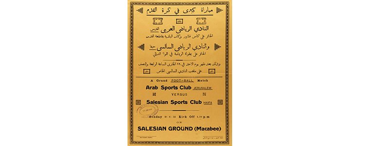 A great football match – The Arab Sports Club (Jerusalem) and the Salesian Sports Club (Haifa), 17.6.32