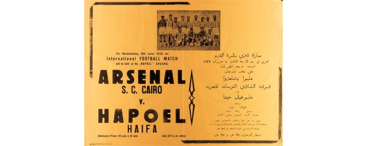 Arsenal S.C Cairo v. Hapoel Haifa, June 8, 1932