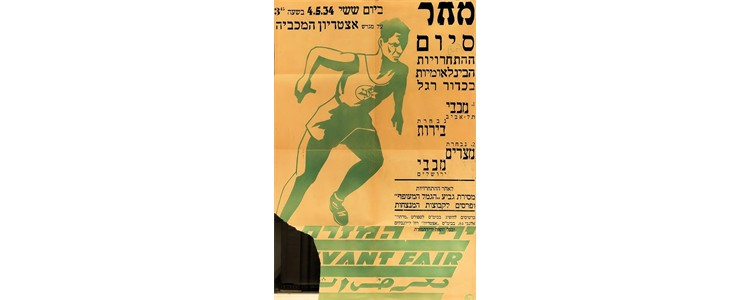Maccabi Tel Aviv v. Beirut All-Star Team, Maccabi Jerusalem v. Egypt All-Start Team, May 4, 1934