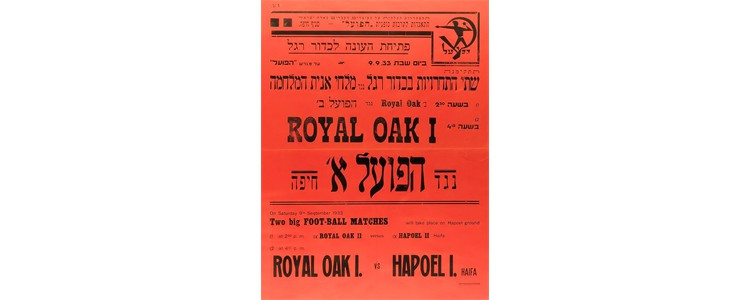 Royal Oak 1 v. Hapoel I Haifa, September 9, 1933