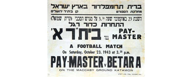 Pay-Master v. Betar A, October 23, 1943