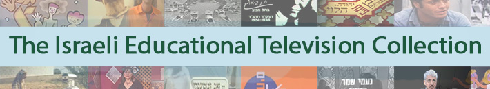 The Israeli Educational Television Collection