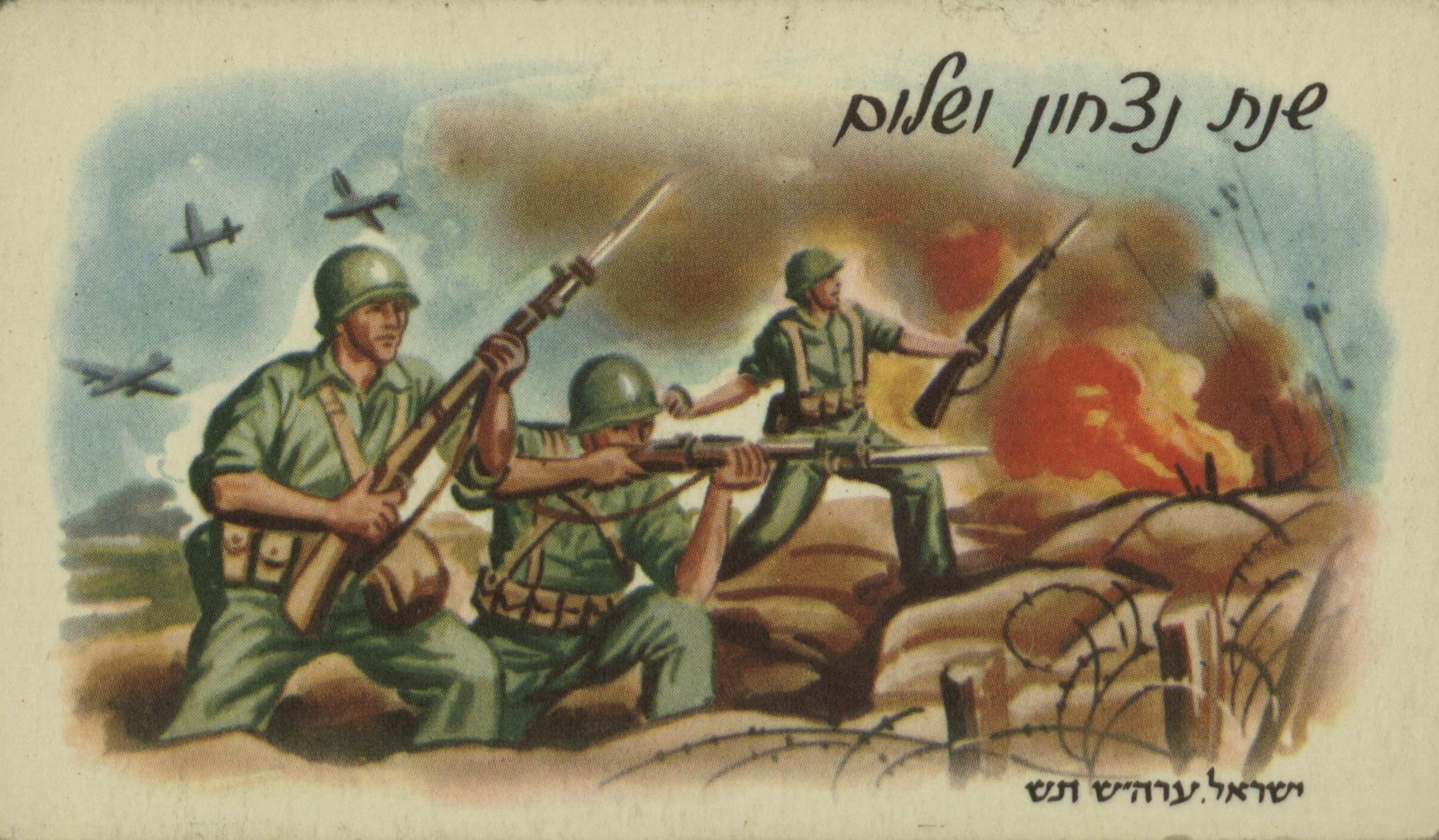 rosh hashanah 1943