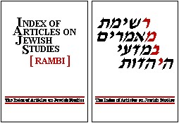 http://web.nli.org.il/sites/NLI/Hebrew/infochannels/Catalogs/bibliographic-databases/PublishingImages/rambi3.jpg