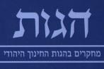 הגות: מחקרים בהגות החינוך היהודי