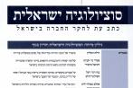 סוציולוגיה ישראלית