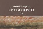 מחקרי ירושלים בספרות עברית