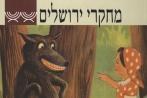מחקרי ירושלים בפולקלור יהודי