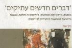 מחקרי ירושלים במחשבת ישראל