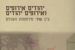 מיכאל: מאסף לתולדות היהודים בתפוצות