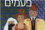 פעמים: רבעון לחקר קהילת ישראל במזרח