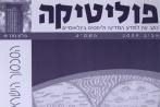 """פוליטיקה: כתב עת ישראלי למדע המדינה וליחסים בינ""""ל"""