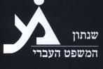 שנתון המשפט העברי