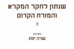 שנתון לחקר המקרא והמזרח הקדום
