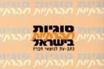 סוגיות חברתיות בישראל