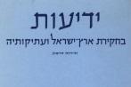 ידיעות בחקירת ארץ-ישראל ועתיקותיה