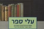 עלי ספר: מחקרים בביבליוגרפיה ובתולדות הספר המודפס והדיגיטלי