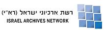 Israel Archives Network