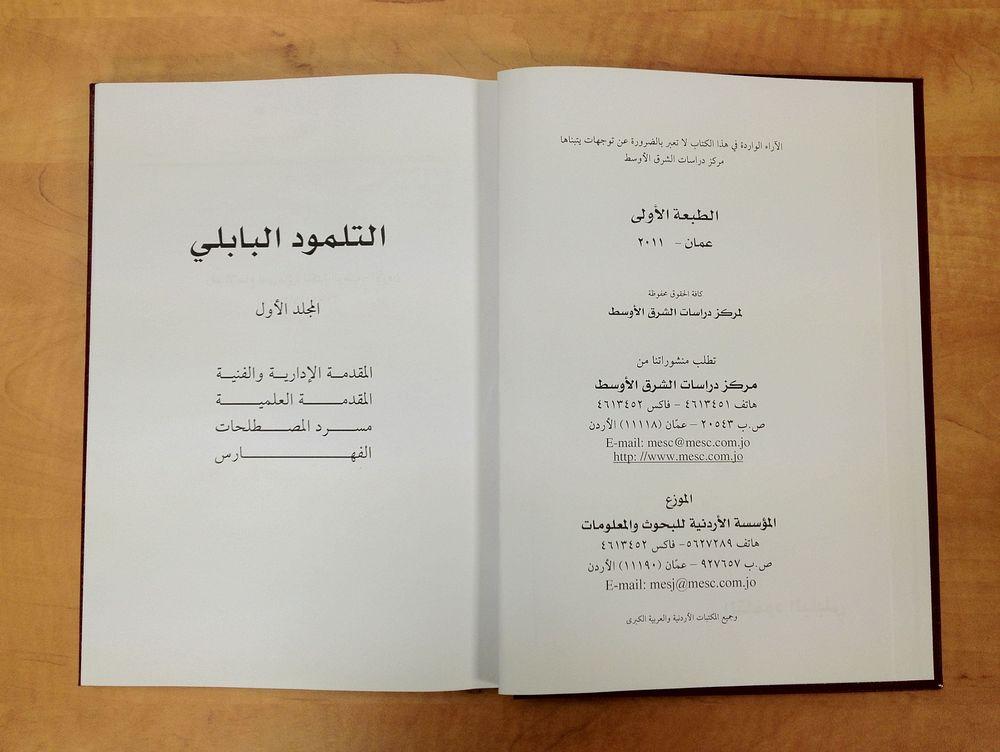 التلمود البابلى (المجلد الأول) مركز