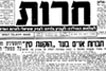 "An important addition to JPRESS website: ""Herut"", the daily newspaper of the main opposition party during the first years of the State of Israel"