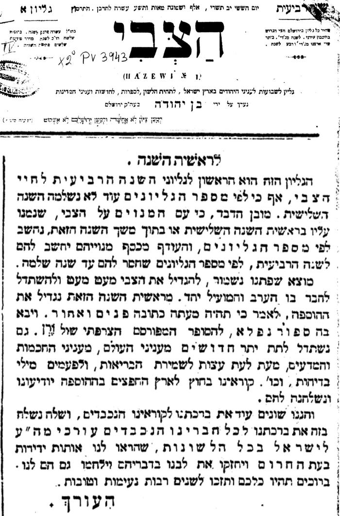 """עמודו הראשון של """"הצבי"""", 30.9.1887. לחצו לעיתון המלא באתר העיתונות ההיסטורית"""
