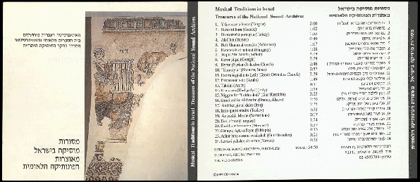 Israeli Musical Traditions