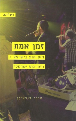 Zman Emet (Real Time): Hip-Hop in Israel / Israeli Hip-Hop
