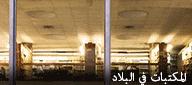 المكتبات في البلاد