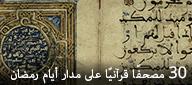 30 مصحفًا قرآنيًا