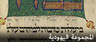 المجموعة اليهودية