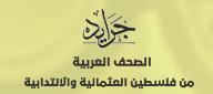 الصحف العربية من فلسطين العثمانية و الانتدابية