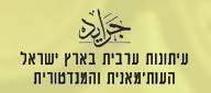 עיתונות ערבית היסטורית