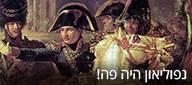 נפוליאון היה פה!