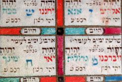 תפילות ופיוטים לספירת העומר